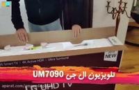 تلویزیون ال جی 55UM7090