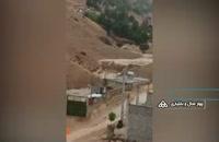 ویدیویی از لحظه جاری شدن سیل در چهارمحال و بختیاری