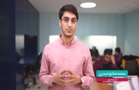 معرفی موتور جستجوری رزرو هتل، بلیط هواپیما و اقامتگاه توسط محمدصادق حیدری