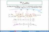 جلسه 60 فیزیک دوازدهم - حرکت با شتاب ثابت 28 تست ریاضی خ 96 - مدرس محمد پوررضا