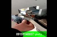 دستگاه اتوماتیک اشکال زن روی چرم