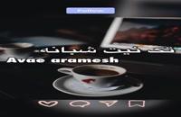 فال تک نیت شبانه - 30 آذر