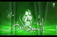کلیپ مذهبی ولادت امام محمد تقی