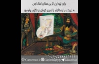 کتاب صوتی شاهنامه فردوسی، جدید