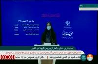 جدید ترین امار کرونا در 19 شهریور در ایران