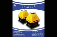 تولید کننده اگزاست فن سقفی در بندرعباس 09177002700