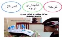 کلینیک مشاوره در تهران   02144863952