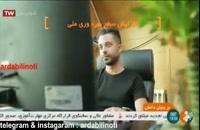 اردبیل آی نوتی در شبکه خبر