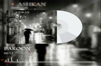 دانلود آهنگ جدید اشکان به نام بارون | پخش سراسری تهران سانگ .