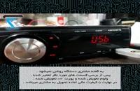 تعمیرات ضبط ماشین (پخش)