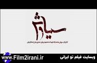 دانلود قسمت 7 سریال سیاوش
