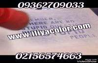 انواع فانتاکروم 02156574663 پک مواد کروم