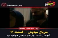 سریال سیاوش قسمت 12 دوازدهم ❤️ قسمت 12 سیاوش (کامل)(HD)