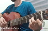 آموزش گیتار آهنگ سینا پارسیان-قطار