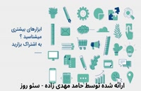 ابزار رایگان بازاریابی دیجیتال - دیجیتال مارکتینگ 2020