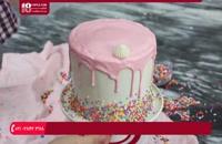 آموزش شیرینی پزی - طرز تهیه کیک تولد کودکان