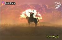 آهنگ محرمی و تاسوعایی «وایسا» از راتین رها