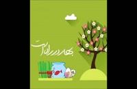 ترانه شاد عید نوروز از کلمست به نام عید اومده