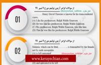 منابع و سوالات آزمون تولیمو | TOLIMO مورخ 9 تیر 99 به همراه پاسخ کلیدی و تشریحی