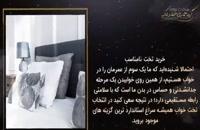 اشتباهات رایج در طراحی اتاق خواب