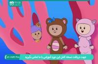 دانلود مجموعه آموزشی mother goose club برای تقویت زبان کودکان