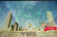 معماری های برتر ایران  به مناسبت روز معمار