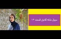 سریال ملکه گدایان قسمت 13 (انلاین)(رایگان)|قسمت سیزدهم سریال ملکه گدایان (سنتر دانلود)