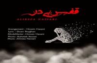 دانلود آهنگ جدید علیرضا نصاری به نام قفس بی در  | پخش سراسری تهران سانگ