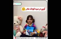 کتاب داستان اختصاصی کودک خودتون رو با شادینال بسازید