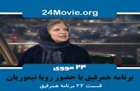 همرفیق قسمت 22 - دانلود قسمت 22 همرفیق (با حضور رویا تیموریان و دنیا مدنی)