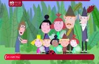 انیمیشن بن و هالی - غول های بن و هالی