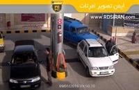 دوربین مداربسته ارزان قیمت و تجربه پلاک خوانی درپمپ بنزین