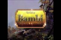 تریلر انیمیشن بامبی Bambi 1942