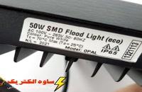 جعبه گشایی پرژکتور ال ای دی 50 وات پارس شهاب مدل اوپال قیمت +خرید ????????