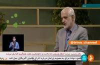 شهردار جدید تهران چه زمانی تعیین میشود؟