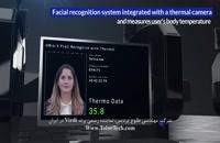 دستگاه حضور و غیاب تشخیص چهره UBio-X Pro 2 با قابلیت ارتباط با دوربین حرارتی