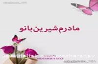 ویدئو اسمی تبریک روز مادر/مامان فاطمه