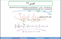 جلسه 123 فیزیک یازدهم - توان الکتریکی 9 و تست تجربی 96 - مدرس محمد پوررضا