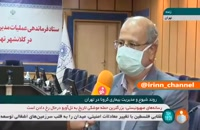 کاهش تعداد بیماران در تهران