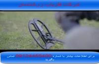 فلزیاب ضد اب 09100061387 خرید و فروش فلزیاب در بوشهر