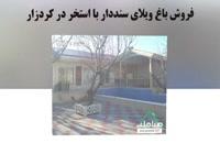 فروش باغ ویلای سنددار با استخر در کردزار