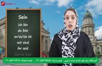 آموزش صرف افعال بودن و داشتن در زبان آلمانی