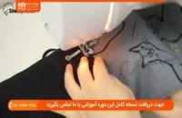 آموزش دوخت کیف پارچه ای - دوخت کیف دوشی