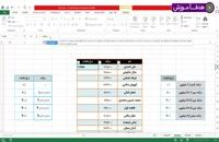 آموزش جستجوی پیشرفته در نرم افزار اکسل Vlookup