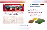 آموزش خلاقیت با بسته های آلمانی با قیمت مناسب