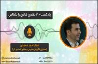 استاد احمد محمدی - 3 دشمن شادی را بشناس