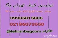 تولیدی و پخش عمده کیف پاسپورتی 09905815808