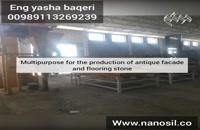 فروش خط تولید و آموزش فرمول تولید  سنگ کفپوش داخل ساختمان ، سنگ پله و قرنیز