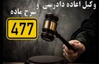 وکیل ماده 477