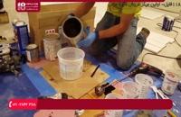 آموزش ترکیب رنگ های پودری متالیک با رزین و هاردنر ( زبان فارسی )